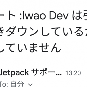 アラート :Iwao Dev は引き続きダウンしているか応答していません