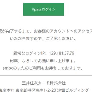 【三井住友】カード株式会社から緊急のご連絡