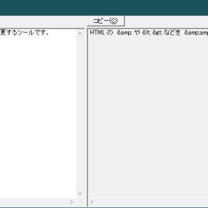 HTML 書き換え ツール