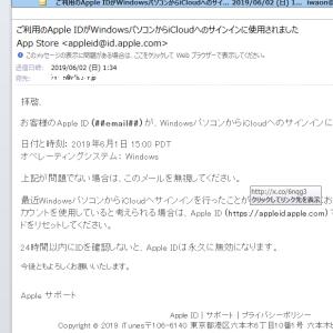ご利用のApple IDがWindowsパソコンからiCloudへのサインインに使用されました