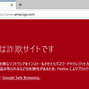 Firefox で詐欺サイトにアクセスすると...