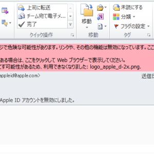 私たちはあなたの Apple ID アカウントを無効にしました。