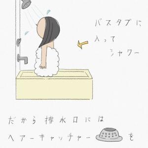 風呂の排水口が詰まったら