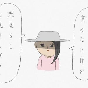 帽子の思わぬ効果