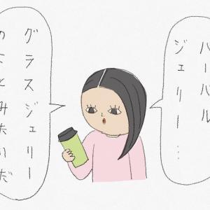 仙草ゼリーの飲み物