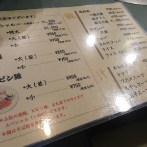 神戸・長田の 「元祖 平壌冷麺屋 本店」