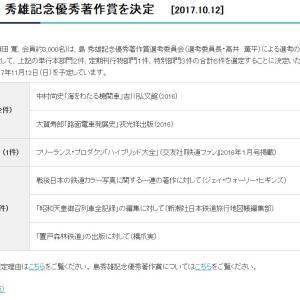 2017年 島 秀雄記念優秀著作賞 特別部門を受賞しました