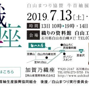 20197/13&14 白山工房の織座市!