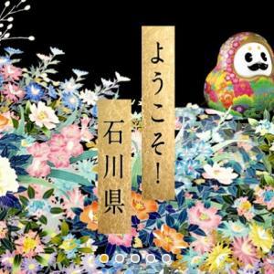 ISHIKAWAアラカルト Vol.149