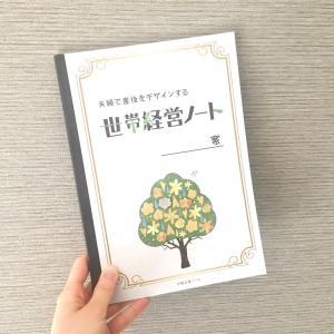 [ 暮らし ]「世帯経営ノート」で夫婦会議をはじめよう