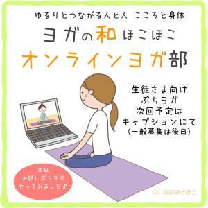 オンラインでぷちヨガ