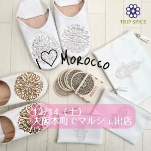 ♡大阪♡モロッコ雑貨♡マルシェ出店のお知らせ♡