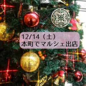 【明日】12/14(土)本町でマルシェ(モロッコ雑貨出店)