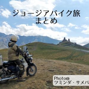 【ジョージア】バイク旅のまとめ記事(ユーラシア大陸バイク旅 2019)