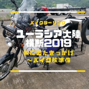 ユーラシア大陸バイク旅に出たきっかけ~旅に出る準備