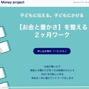 お金のことは、お金のある人から学べ。子育て世代のためのお金の整え方