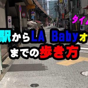 新橋駅からLA Babyまでの歩き方