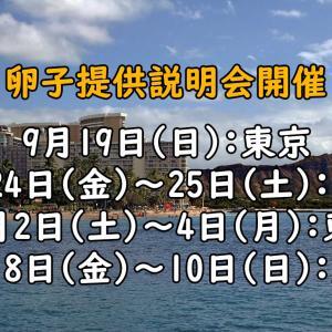 2021年9月と10月 卵子提供説明会開催(東京・大阪)