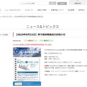 大阪で卵子提供説明会 まで1か月
