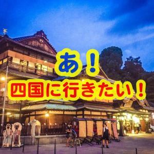 羽田空港から四国各地までの航空券料金+おすすめのお宿