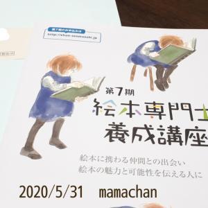 絵本専門士養成講座書類届く&5月の英語勉