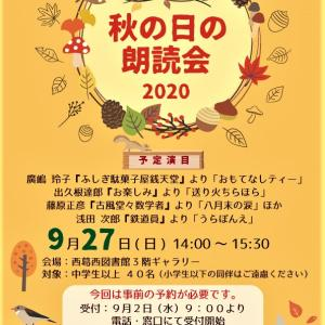【お知らせ】秋の日の朗読会2020~劇的語りユニットWai