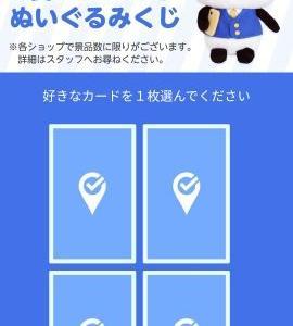 【楽天チェック】楽天モバイルでチェックインしてきた!