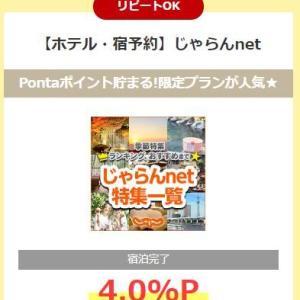 【モッピー】秋の旅行はじゃらんnetで! ~ 4%還元は破格! ~