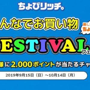 ちょびリッチフェスティバル開催中 ~ 1,000円が当たる! 全額キャッシュバックのチャンスも! ~