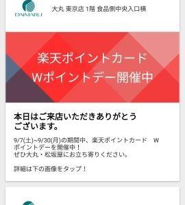 【楽天チェック】東京駅周辺で来店ポイントを獲得