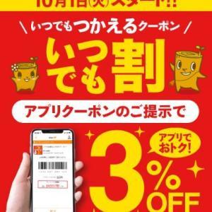 【ダイエー】ほとんど全品3%OFFのクーポンアプリ配布開始!