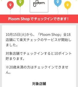 【楽天チェック】Ploom Shop でチェックイン
