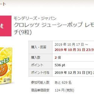 【ちょびリッチ】クロレッツ ジューシーポップ レモネードパウチを無料でゲット!