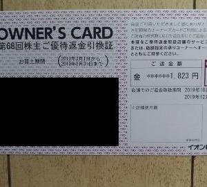【イオン株主優待返金】今回は1,823円!