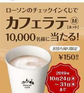 【楽天チェック × LAWSON】チェックインくじでカフェラテ当たるよ!