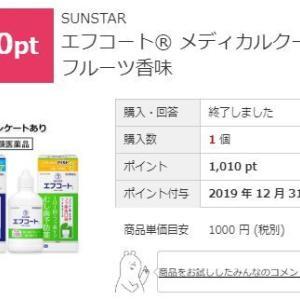 【infoQ × テンタメ】締切直前に高額商品をゲット!