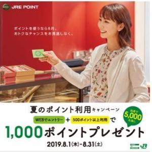 JRE POINT夏のポイント利用キャンペーンは狙い目!