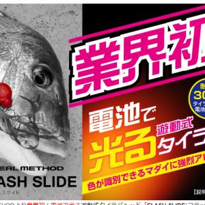 業界初!電池で発行するタイラバヘッド!FLASH SLIDEが登場!