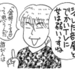 【地雷男!婚活の落とし穴】ヤリモク男性の手口と特徴5つ!