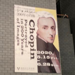 ショパン200年の肖像~練馬区立美術館