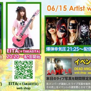 2020年6月15日 EITA(+TAKAEITA)無観客ライブ配信東京