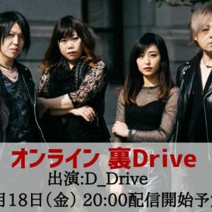 2020年9月18日 D_Drive配信ライブ「裏Drive」千葉