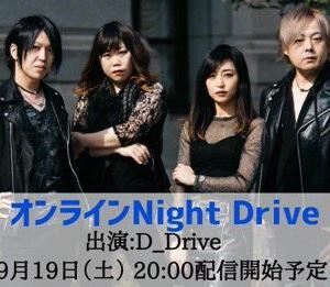 2020年9月19日 D_Drive配信ライブ「Night Drive」千葉