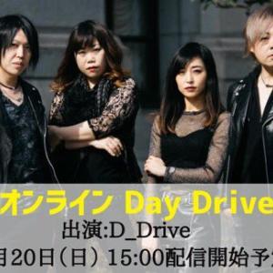 2020年9月20日 D_Drive配信ライブ「Day Drive」千葉