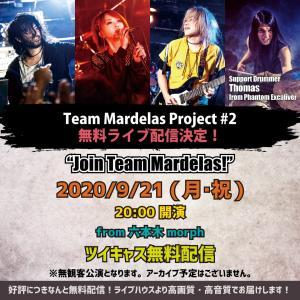 2020年9月21日 Mardelas無料配信ライブ東京