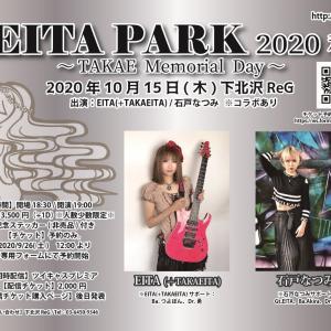 2020年10月15日 EITA PARK東京