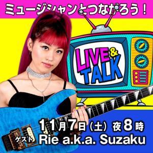 2020年11月7日 Rie a.k.a. Suzaku LIVE&TALK配信