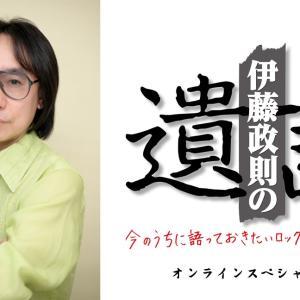 2020年12月21日 伊藤正則「遺言」配信トークショー