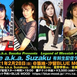 2021年2月28日 Rie a.k.a. Suzaku配信ライブ東京
