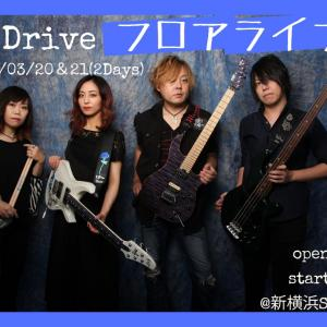 2021年3月20日 D_DriveフロアライブDay1横浜